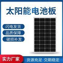 100W太陽能電池板足功率光伏板發電系統