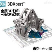 3DXpert金屬增材制造軟件