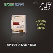 電氣火災監控探測器