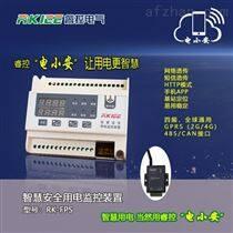 无线智能电气火灾监�控探测器支持手机