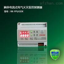 RK-FPS电气火灾监控探测器(新标)