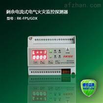 RK-FPS電氣火災監控探測器(新標)