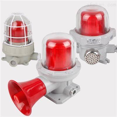 BBJ-防爆声光报警器LED光源 220V 24V