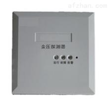 ARPM100-S/1余压探测器 余压监测系统模块 光报警