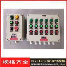 BXK-防爆就地操作箱 不锈钢就地防爆控制箱