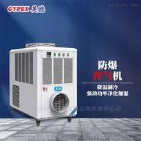 昆明防爆冷气机,移动式化工业