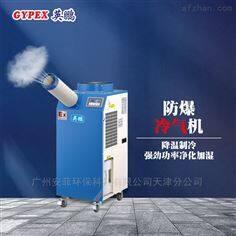 广元防爆冷气机,单管工业专用
