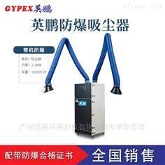 防爆除尘器1.5KW,柜式移动