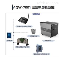 山西新標準浙大鳴泉MQW-7001柴油車路檢系統
