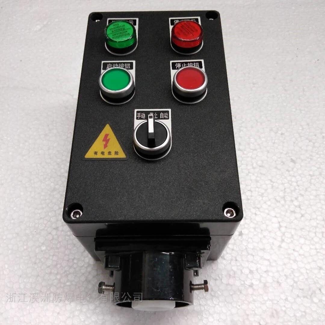 立式三防操作柱两灯两钮一转换