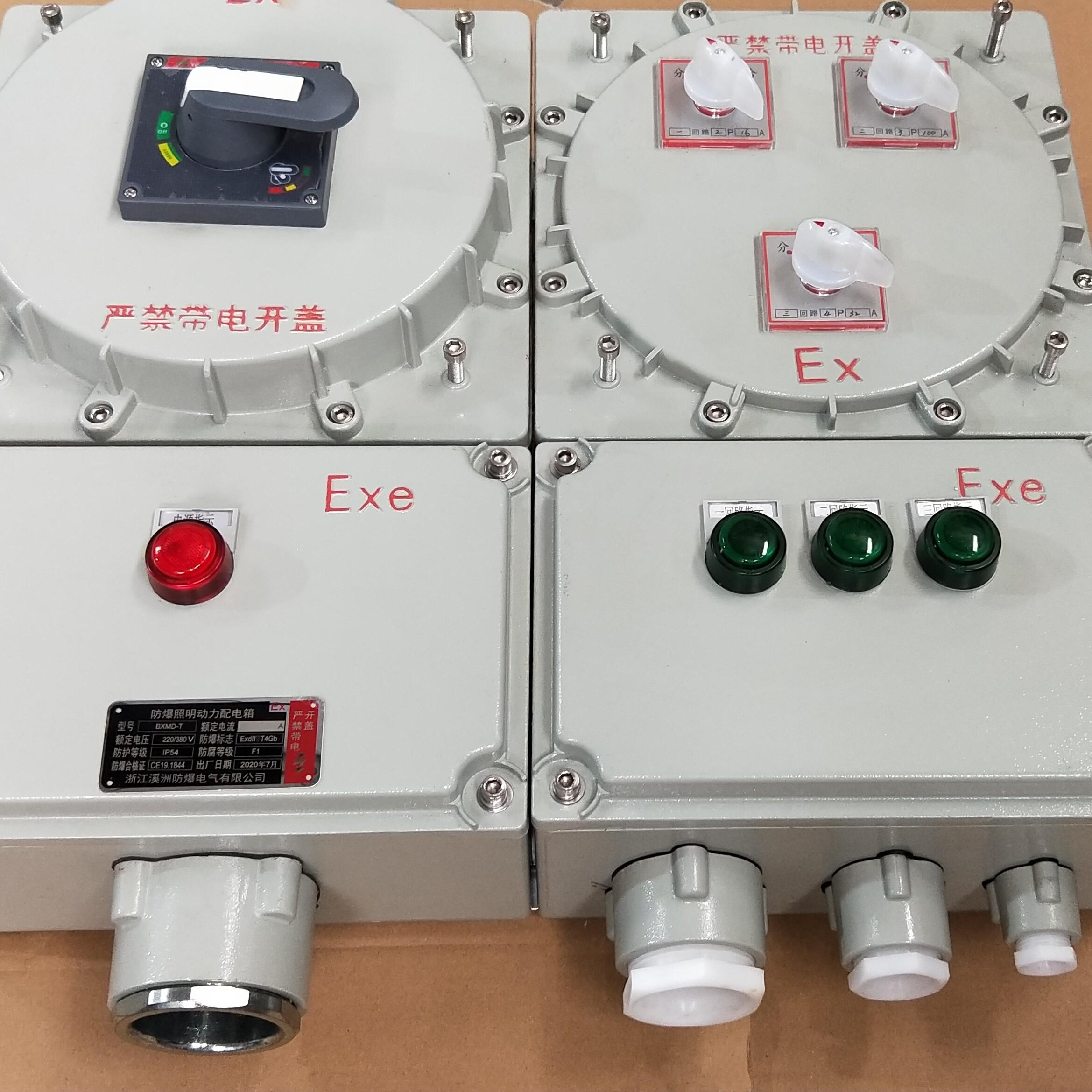 非标电动阀门防爆配电箱