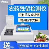 水果蔬菜农药残留检测仪招标专用