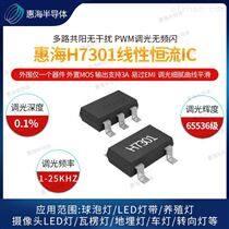 大功率LED升压驱动芯片输入电压可高达80V