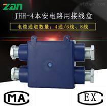 電纜接線JHH4本安電路用接線盒