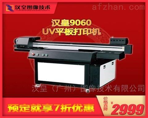 云南HH9060标牌印花机