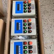 BXK 96-96数显仪表防爆箱