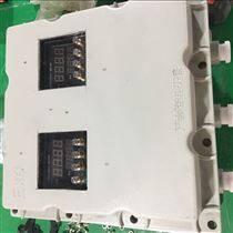 BXK温控仪表防爆电源箱