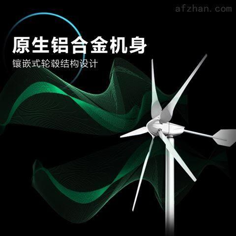 广州尚能小型风力发电机