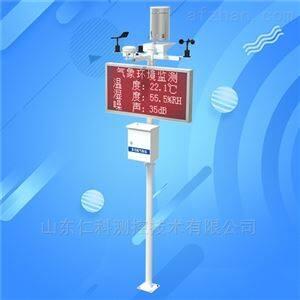 小型气象站监测系统