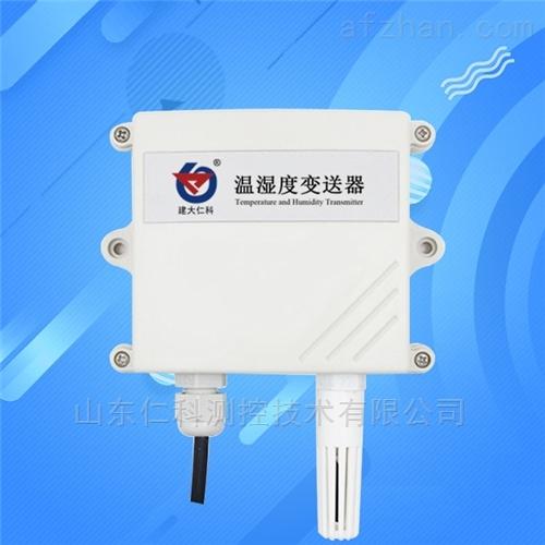 工业温湿度传感器RS485高精度防水大棚仓库