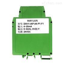 0-5v轉0-5KHz 電流轉頻率信號隔離變送器