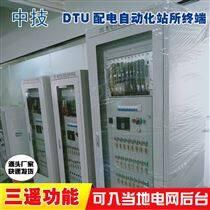 配網自動化智能終端產品dtu站所終端DTU