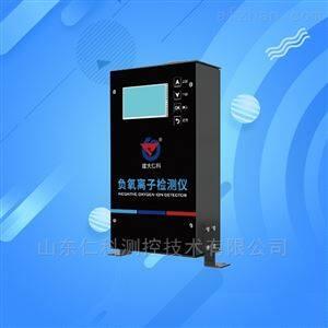 建大仁科便携式空气质量负离子检测仪