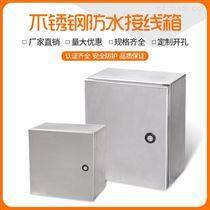 IP67304不锈钢防水接线箱电气控制箱