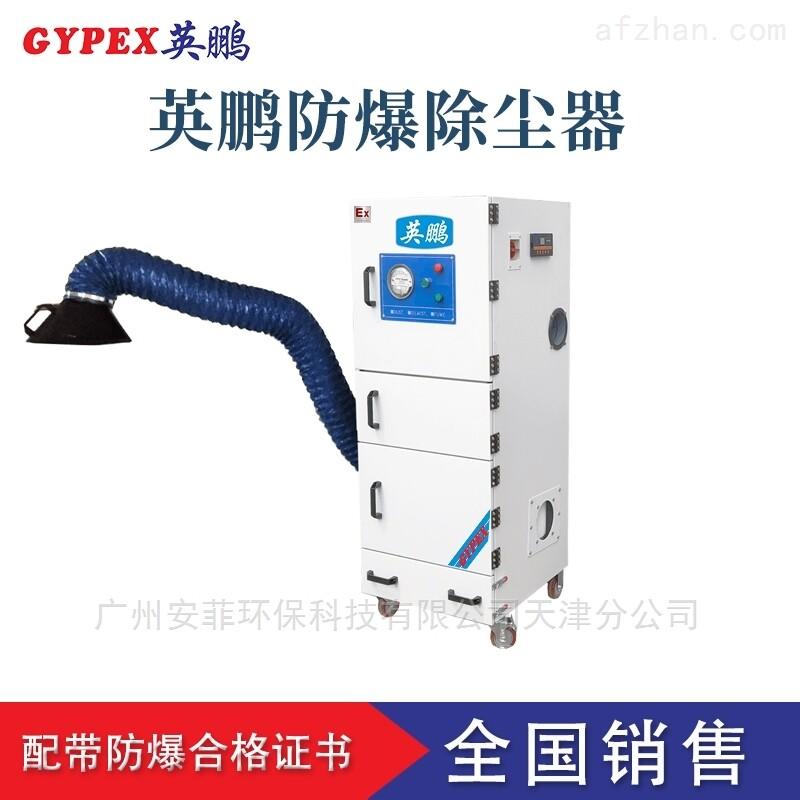 英鹏工业防爆集尘器,2.2KW大功率