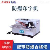 安庆防爆印字机,固体墨轮