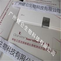 甲型流感H1N1檢測試劑盒