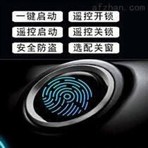 壹指通智能活體指紋車載一鍵啟動