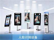 人臉識別系統 景區票務系統 自助售取票機