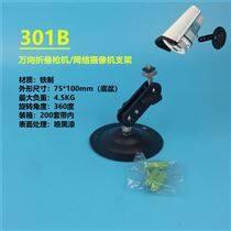 監控攝像機支架