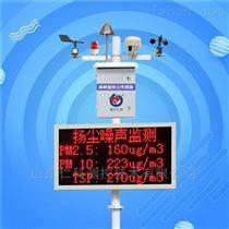 揚塵檢測系統