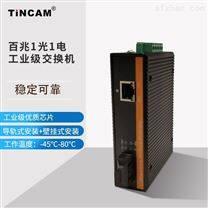 百兆工业级光纤收发器价格