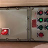铸铝合金BXK58-T防爆控制箱