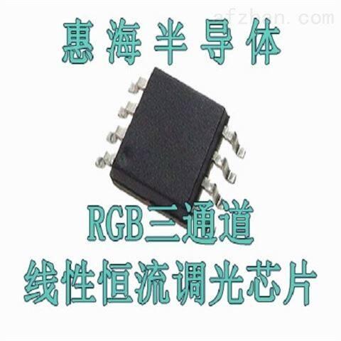 DC-DC智能球泡灯线性恒流RGBW调光无需电感