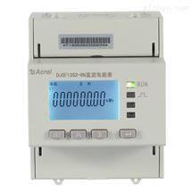 充电桩直流电能计量表 光伏用