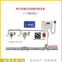 無錫天然氣泄漏報警器燃氣自動切斷保護裝置