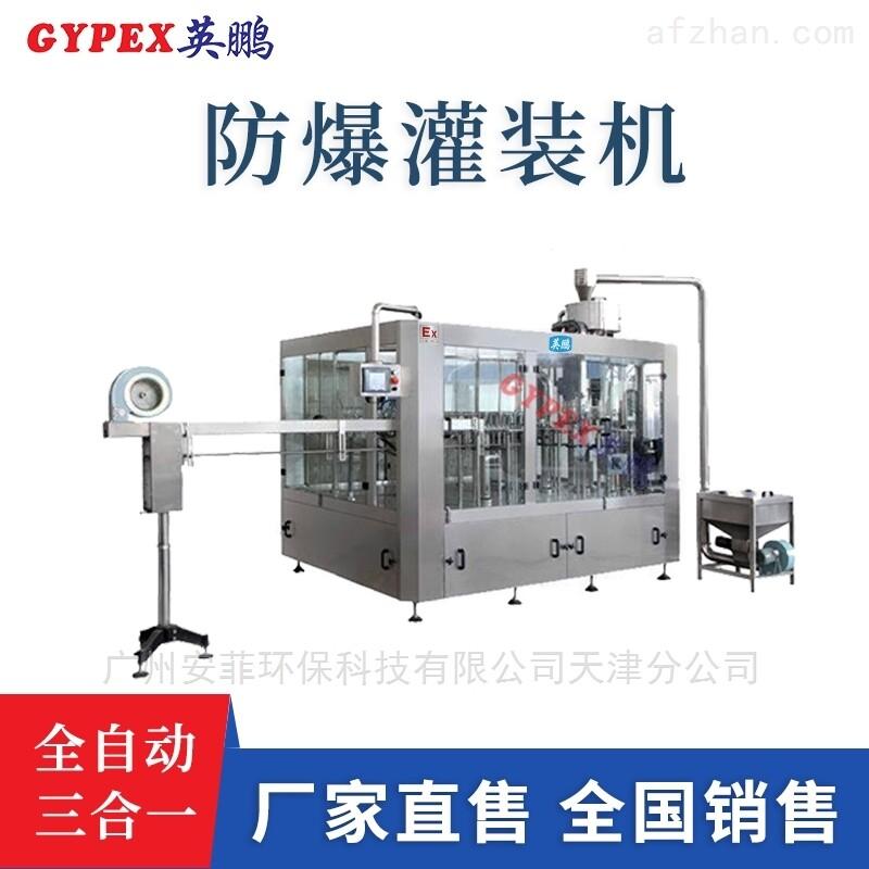 霸州爆饮料厂三合一式灌装机