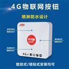 SS-6111GB浙江杭州紧急按钮厂家