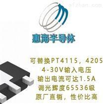 驅動芯片兼容替換PT4119E 4-30V1.5A高精度