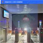 河南省农民工工资支付监管系统 考勤闸机
