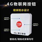 SS-6111GB海南海口紧急按钮厂家