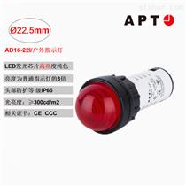 APT二工戶外高亮圓球形信號指示燈AD16-22I
