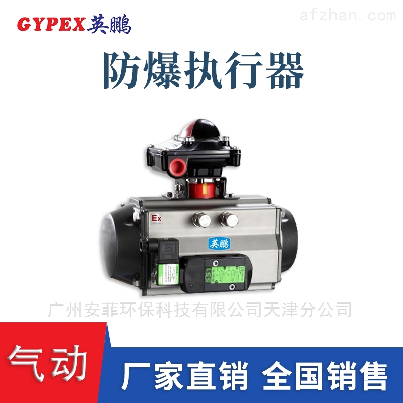 北京防爆气动三连件执行器