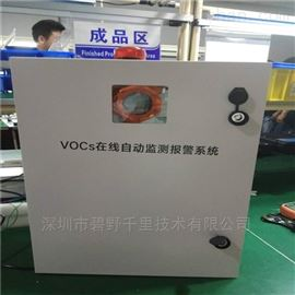 BYQL-VOC河北化工厂厂界VOC浓度在线监测