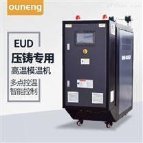 南京市压铸专用模温机