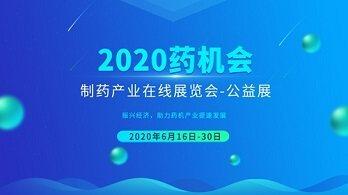 """聚集""""云端"""" 呈現精彩2020制藥網線上展-公益展圓滿落幕"""